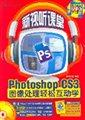 Photoshop CS3图像处理轻松互动学