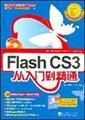 Flash CS3从入门到精通