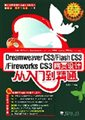 Dreamweaver CS/Flash CS3/Firworks CS3网页设计从入门到精通