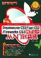 Dreamweaver CS/Flash CS3/Firworks CS3网页设计从入门到精通