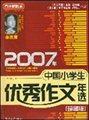 2007年中国小学生优秀作文年选