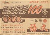 期末冲刺100分完全试卷:语文一年级下(2008春人教课标版)