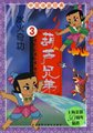 葫芦兄弟3:水火奇功