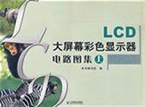 LCD大屏幕彩色显示器电路图集(上)