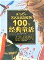 来自10个著名童话国度的100个经典童话(上下)