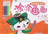 巧手福娃系列:涂涂画画4-5岁