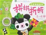 巧手福娃系列:拼拼折折5-6岁