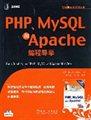 PHP、MySQL和Apache编程导学