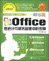 Office在会计财务管理中的应用