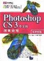 PHOTOSHOP CS3中文版图像处理标准教程