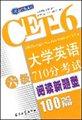 大学英语六级710分考试阅读新题型100篇(江涛英语)