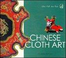 中国布艺(英文版)