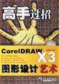 高手过招·CoreIDRAW X3图形设计艺术