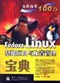 Fedora Linux基础应用与配置管理宝典