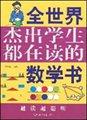 全世界杰出学生都在读的数学书