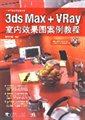 3DS MAX+VRAY室内效果图案例教程