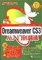 DREAMWEAVER CS3从入门到精通