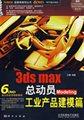 3ds maxa总动员工业产品建模篇