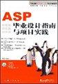 ASP毕业设计指南与项目实践