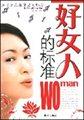 好女人的标准:这类女人让男人动心