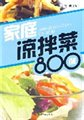 家庭凉拌菜800例