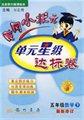 黄冈小状元单元星级达标卷:五年级数学下(最新修订 北京师大版课标本)