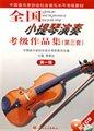 全国小提琴演奏考试级作品集:第一级(第三套)