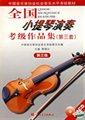 全国小提琴演奏考试级作品集:第三级(第三套)