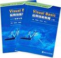 Visual Basic应用技能教程(上下册)