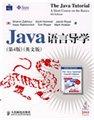 Java 语言导学(第4版 英文版)