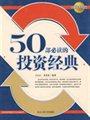 50部必读的投资经典