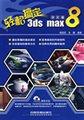 轻松搞定3ds max 8中文版