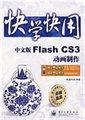 快学快用·中文版Flash CS3动画制作