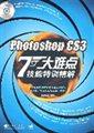 Photoshop CS3 7大难点技能特训精解