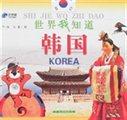 世界我知道:韩国