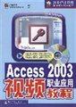 Access 2003职业应用视频教程
