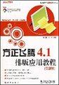 方正飞腾4.1排版应用教程(第2版)