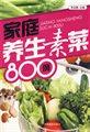 家庭养生素菜800例