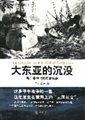 大東亞的沉沒:高升號事件的歷史解剖