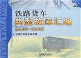 铁路货车典型故障汇编附盘(2005-2006)
