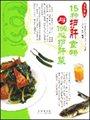 15種護肝食物與150道護肝菜