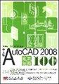 中文版AutoCAD 2008建筑制图100例