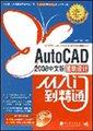 AutoCAD 2008中文版建筑设计从入门到精通