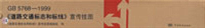 GB 5768-1999-《道路交通标志和标线》宣传挂图