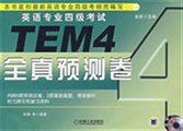 英语专业四级考试:TEM4全真预测卷