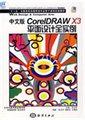 中文版CoreIDRAW X3平面设计全实例