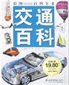 彩图mimi百科全书:交通百科
