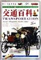 21世纪热点百科:交通百科