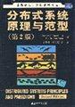 分布式系统原理与范型(第2版)