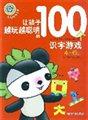让孩子越玩越聪明的100个识字游戏(4-6岁)